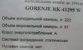 характеристики холодильника Gorenje RK-41295 W